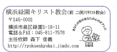 横浜緑園キリスト教会情報とリンク