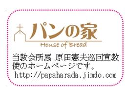 原田憲夫巡回宣教使ホームページへのリンク